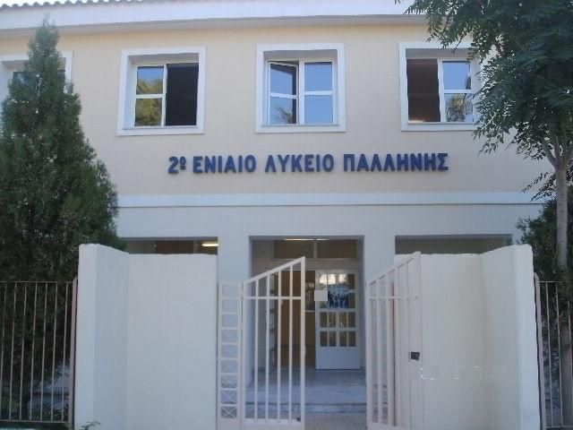 Κεντρική είσοδος 2ου ΓΕΛ Παλλήνης